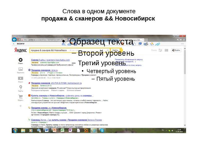 Слова в одном документе продажа & сканеров && Новосибирск