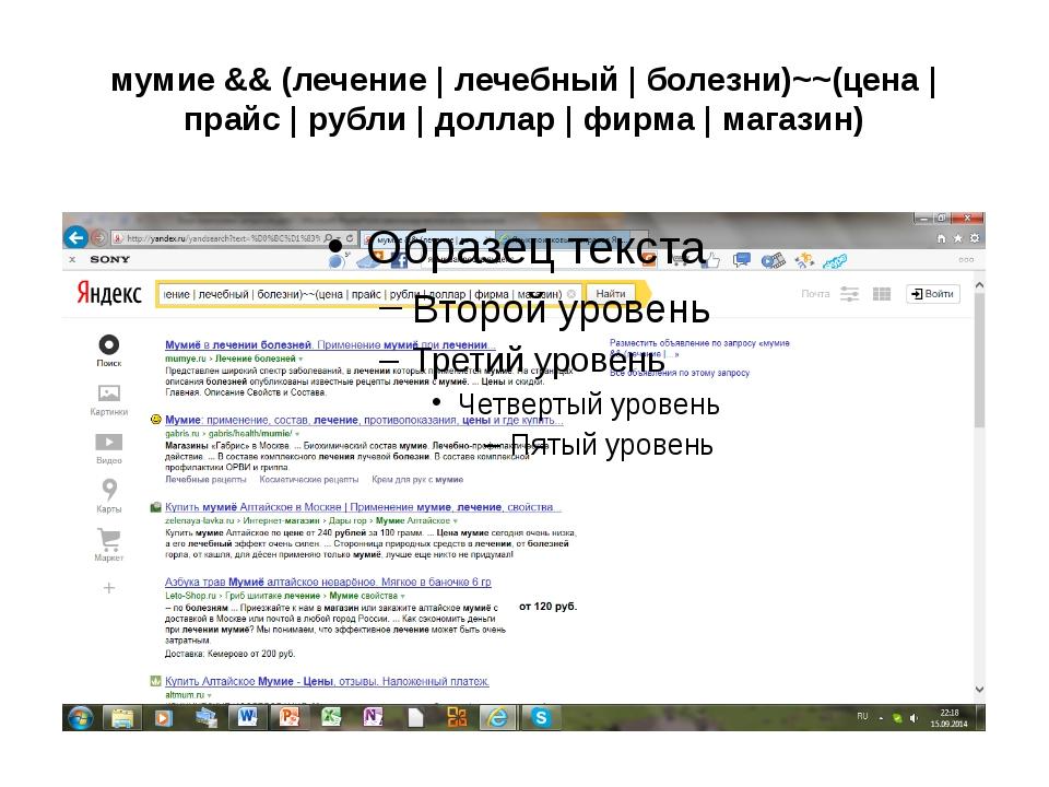 мумие && (лечение | лечебный | болезни)~~(цена | прайс | рубли | доллар | фир...