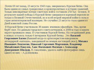 Почти 69 лет назад, 23 августа 1943 года, завершилась Курская битва. Она был