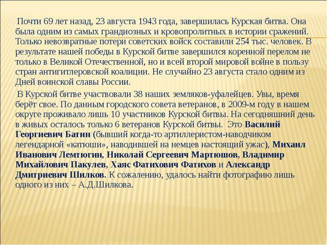 Почти 69 лет назад, 23 августа 1943 года, завершилась Курская битва. Она был...