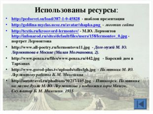 Использованы ресурсы: http://pedsovet.su/load/387-1-0-45828 - шаблон презента