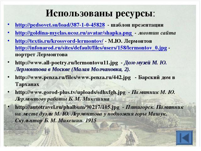 Использованы ресурсы: http://pedsovet.su/load/387-1-0-45828 - шаблон презента...