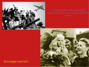 Блокада снята!!! 27 января 1944 года над Невой прогремело 24 залпа торжествен
