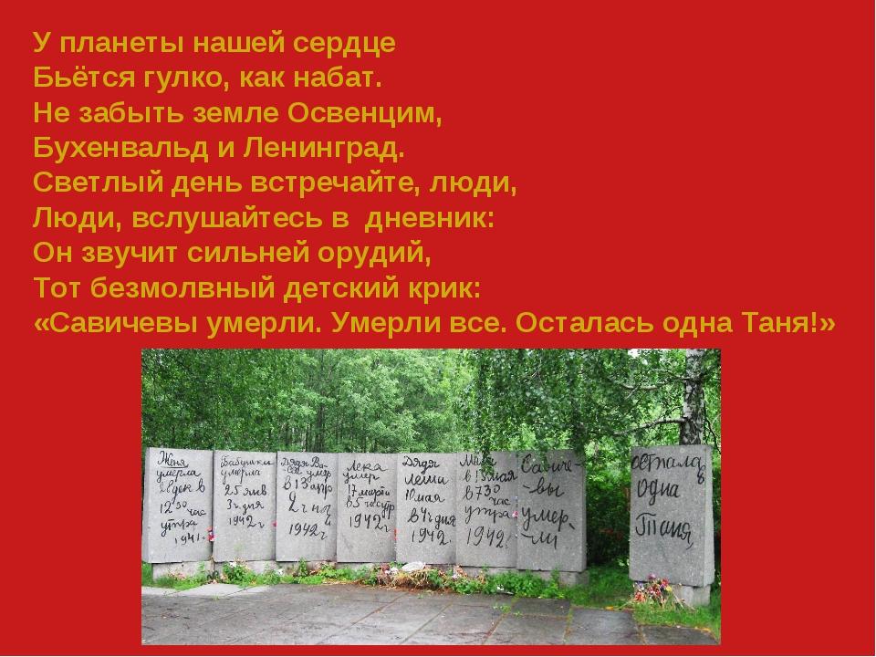 У планеты нашей сердце Бьётся гулко, как набат. Не забыть земле Освенцим, Бух...