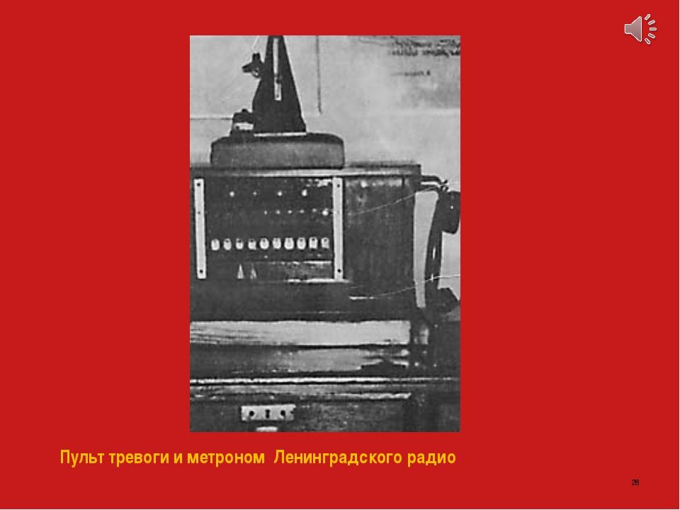 * Пульт тревоги и метроном Ленинградского радио