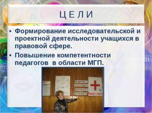 Ц Е Л И Формирование исследовательской и проектной деятельности учащихся в пр