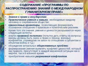 СОДЕРЖАНИЕ «ПРОГРАММЫ ПО РАСПРОСТРАНЕНИЮ ЗНАНИЙ О МЕЖДУНАРОДНОМ ГУМАНИТАРНОМ