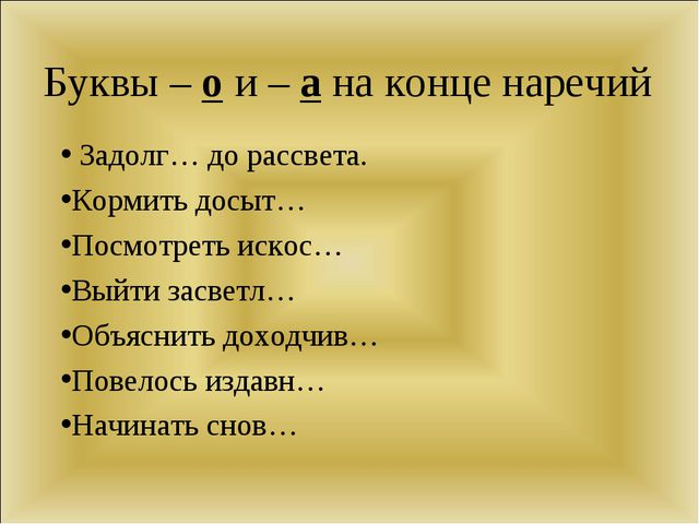 Буквы – о и – а на конце наречий Задолг… до рассвета. Кормить досыт… Посмотре...
