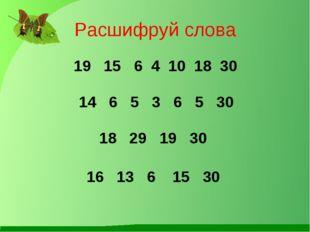 Расшифруй слова 19 15 6 4 10 18 30 14 6 5 3 6 5 30 18 29 19 30 16 13 6 15 30