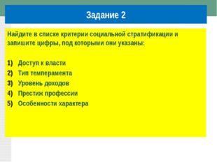 Задание 2 Найдите в списке критерии социальной стратификации и запишите цифр
