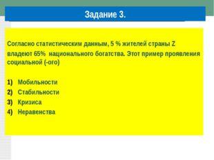 Задание 3. Согласно статистическим данным, 5 % жителей страны Z владеют 65%