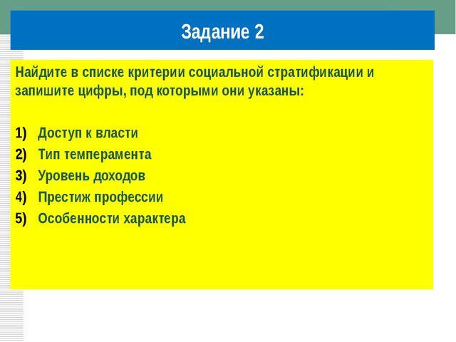 Задание 2 Найдите в списке критерии социальной стратификации и запишите цифр...