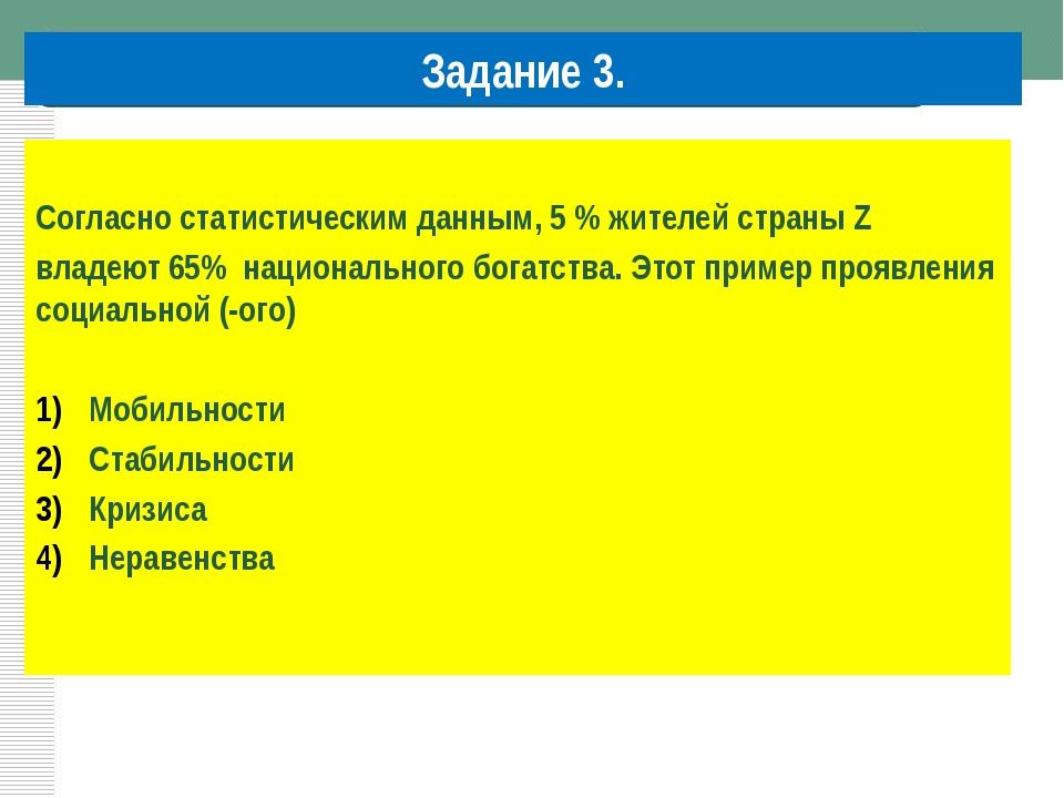 Задание 3. Согласно статистическим данным, 5 % жителей страны Z владеют 65%...