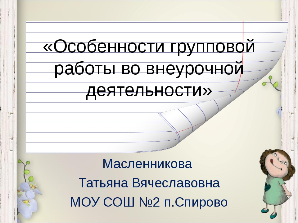 «Особенности групповой работы во внеурочной деятельности» Масленникова Татьян...
