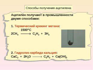 Способы получения ацетилена: Ацетилен получают в промышленности двумя способа