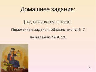 Домашнее задание: § 47, СТР.208-209, СТР.210 Письменные задания: обязательно