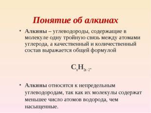 Понятие об алкинах Алкины – углеводороды, содержащие в молекуле одну тройную