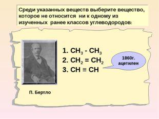 1. СН3 - СН3 2. СН2 = СН2 3. СН ≡ СН Среди указанных веществ выберите веществ