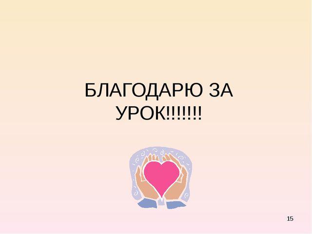 БЛАГОДАРЮ ЗА УРОК!!!!!!! *