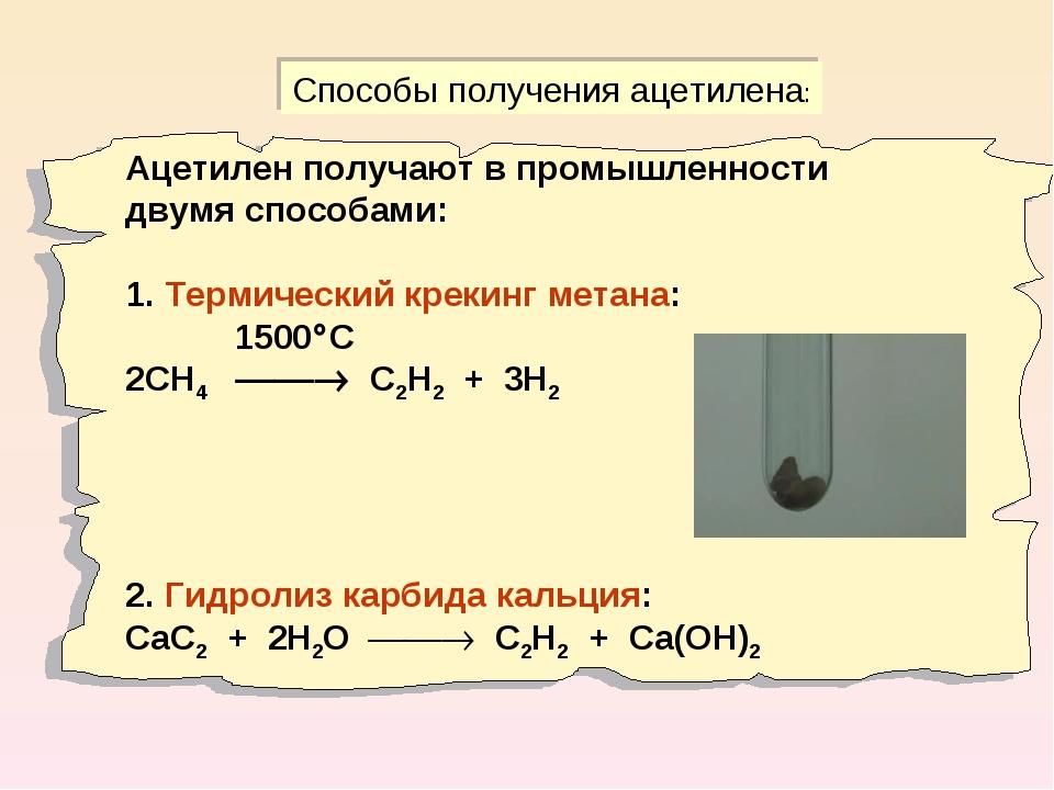 Способы получения ацетилена: Ацетилен получают в промышленности двумя способа...