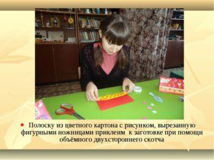 Полоску из цветного картона с рисунком, вырезанную фигурными ножницами прикле