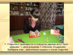 Открытки в зависимости от повода их дарения могут быть разными: С днем рожден