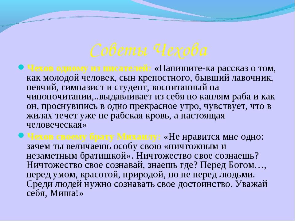 Советы Чехова Чехов одному из писателей: «Напишите-ка рассказ о том, как моло...