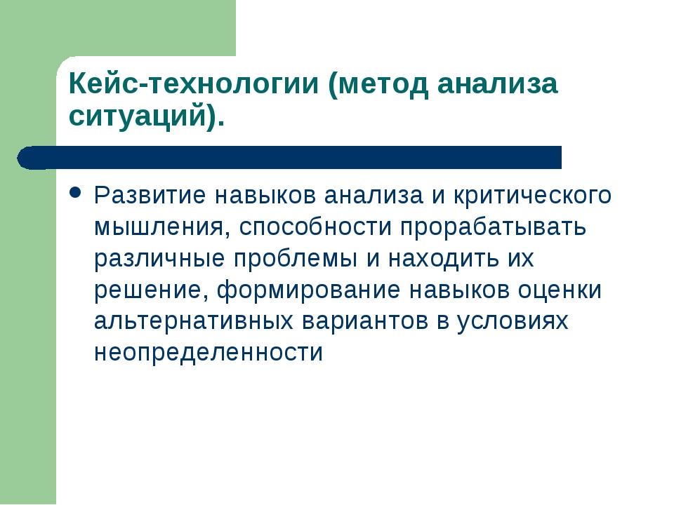 Кейс-технологии (метод анализа ситуаций). Развитие навыков анализа и критичес...