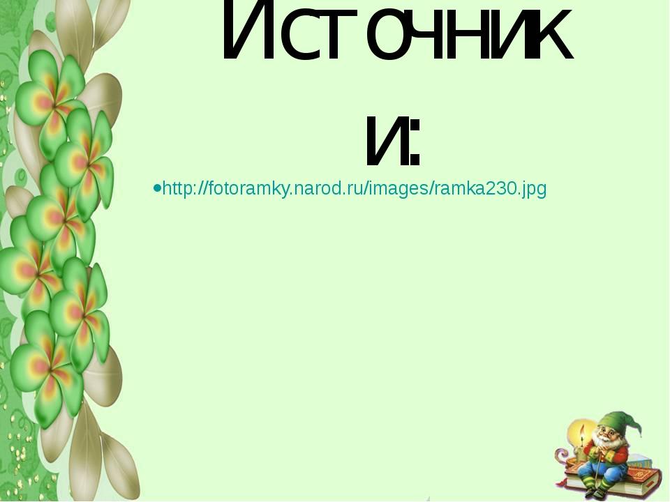 Источники: http://fotoramky.narod.ru/images/ramka230.jpg