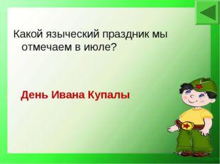 День Ивана Купалы Какой языческий праздник мы отмечаем в июле?