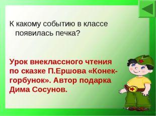 Урок внеклассного чтения по сказке П.Ершова «Конек-горбунок». Автор подарка Д