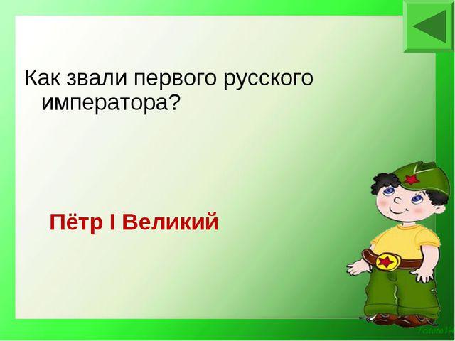 Пётр I Великий Как звали первого русского императора?
