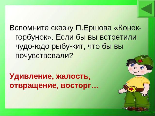 Вспомните сказку П.Ершова «Конёк-горбунок». Если бы вы встретили чудо-юдо ры...