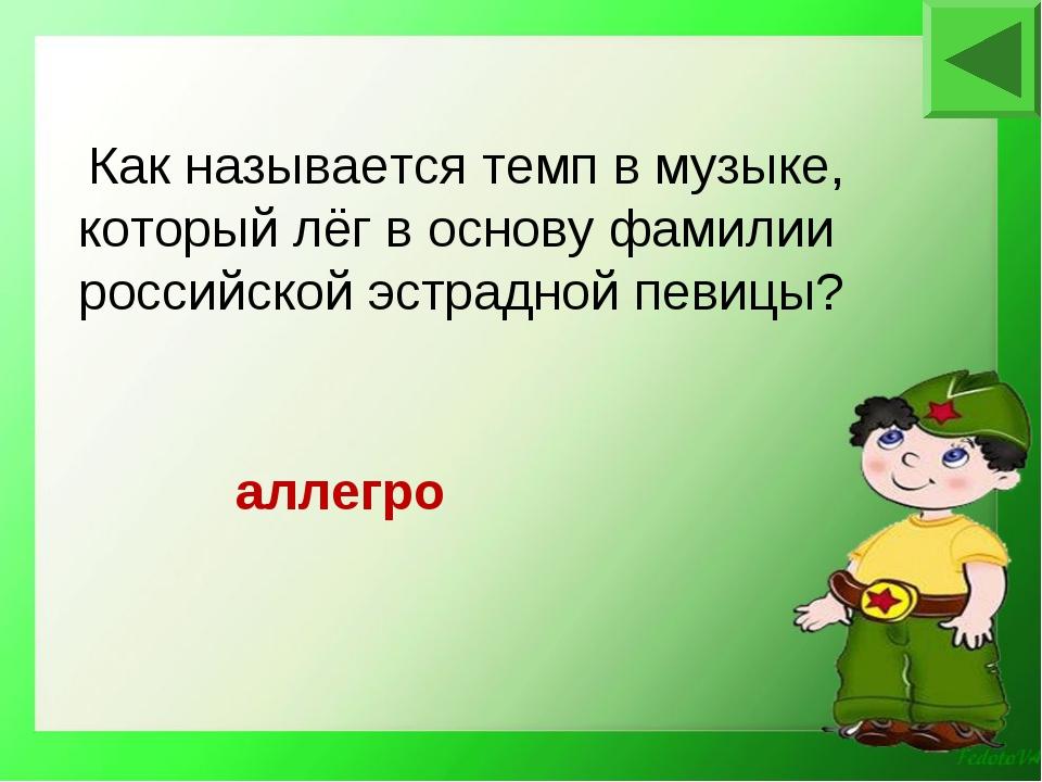 аллегро Как называется темп в музыке, который лёг в основу фамилии российской...