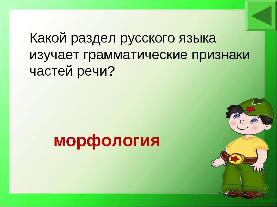 морфология Какой раздел русского языка изучает грамматические признаки частей...