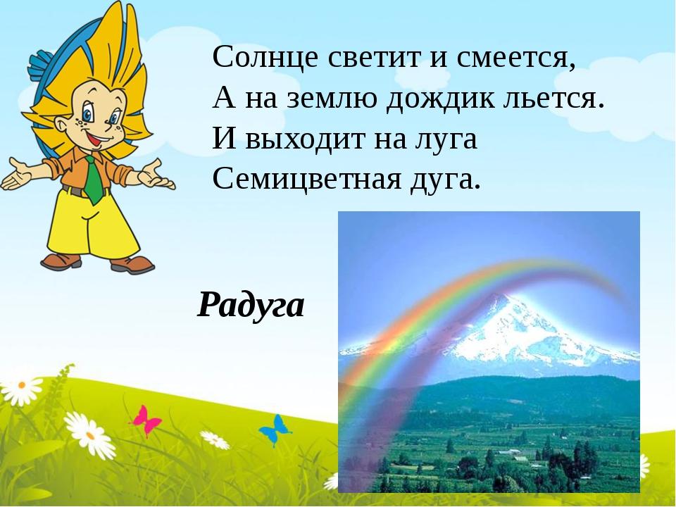 Солнце светит и смеется, А на землю дождик льется. И выходит на луга Семицвет...