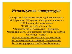 Используемая литература: И.Г.Ураков «Наркомания:мифы и действительность» М.Н