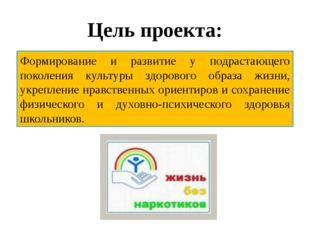 Цель проекта: Формирование и развитие у подрастающего поколения культуры здор