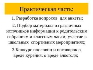 Практическая часть: 1. Разработка вопросов для анкеты; 2. Подбор материала из