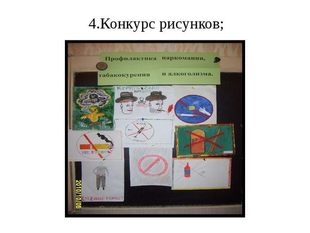 4.Конкурс рисунков;