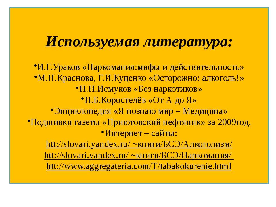 Используемая литература: И.Г.Ураков «Наркомания:мифы и действительность» М.Н...
