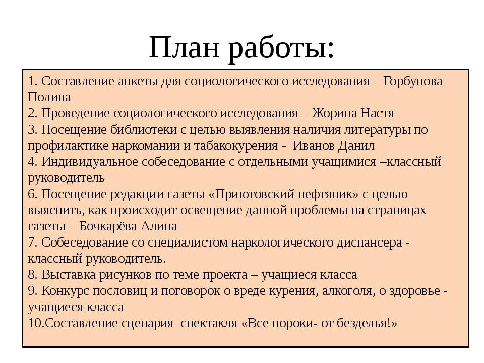 План работы: 1. Составление анкеты для социологического исследования – Горбун...