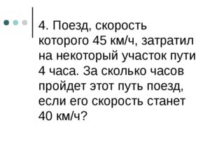 4. Поезд, скорость которого 45 км/ч, затратил на некоторый участок пути 4 час