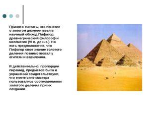 Принято считать, что понятие о золотом делении ввел в научный обиход Пифагор,