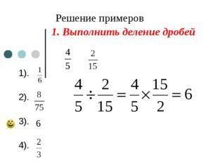 Решение примеров 1. Выполнить деление дробей 1). 2). 3). 4).