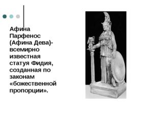 Афина Парфенос (Афина Дева)- всемирно известная статуя Фидия, созданная по за