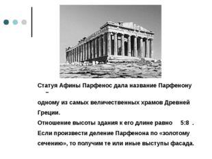 Статуя Афины Парфенос дала название Парфенону – одному из самых величественны