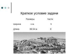 Краткое условие задачи Размеры Части Ширина x м. 5 Длина 69.54 м. 8