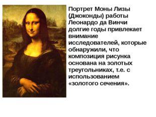 Портрет Моны Лизы (Джоконды) работы Леонардо да Винчи долгие годы привлекает