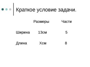 Краткое условие задачи. Размеры Части Ширина 13см 5 Длина Xсм 8